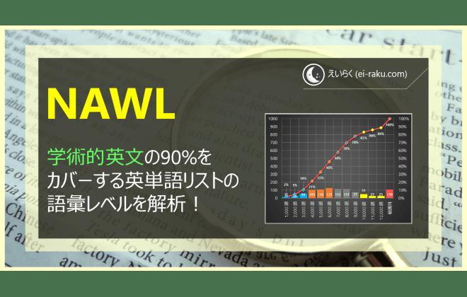 NAWLとSVL12000の語彙レベル比較