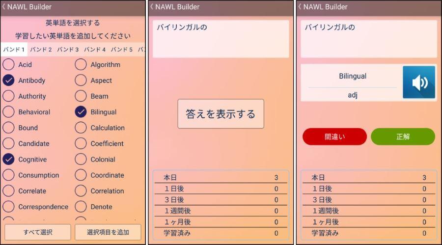 NAWL Builder 日本語版 (Android)