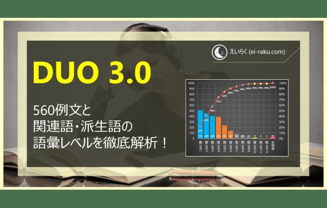 DUO 3.0の560例文とSVL 12000を徹底比較!