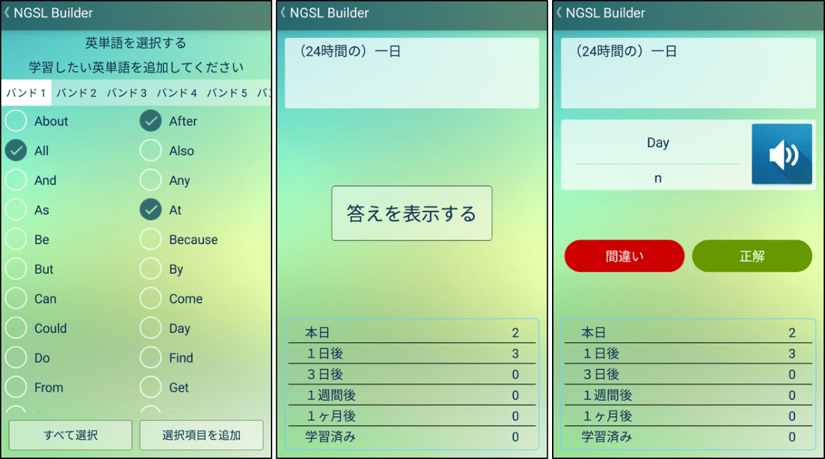 NGSL Builder 日本語版 (Android)