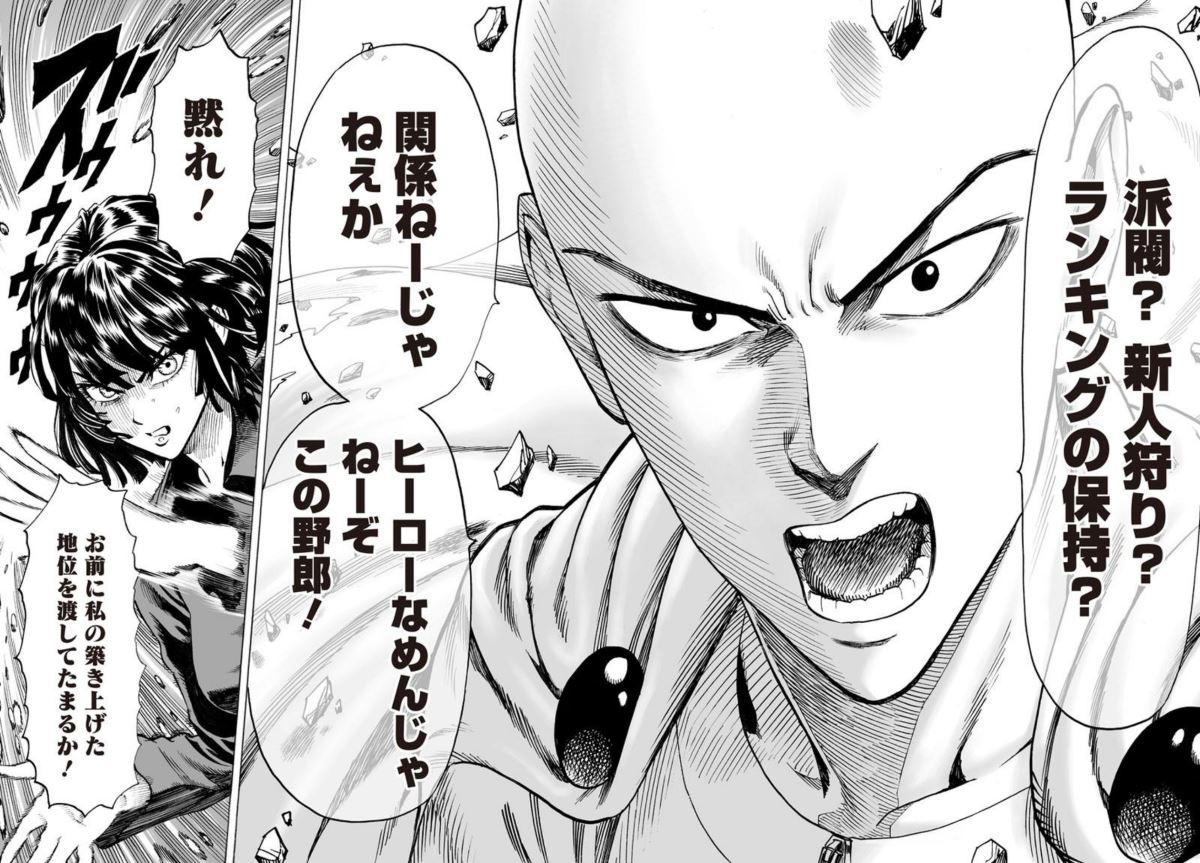 ワンパンマン 第60話 (リメイク版)