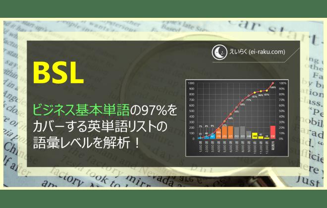 ビジネス基礎英文の97%をカバーする英単語リストBSLとは?