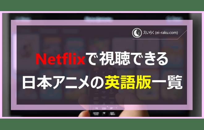 Netflixで視聴できる日本アニメの英語版一覧