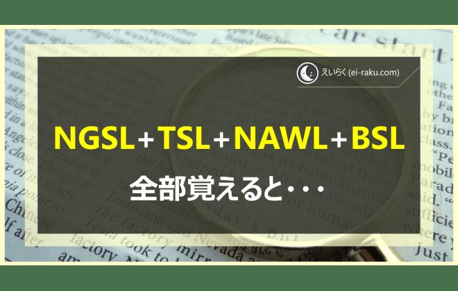 NGSL、NAWL、TSL、BSL全部覚えたら語彙レベルはいかほどか?