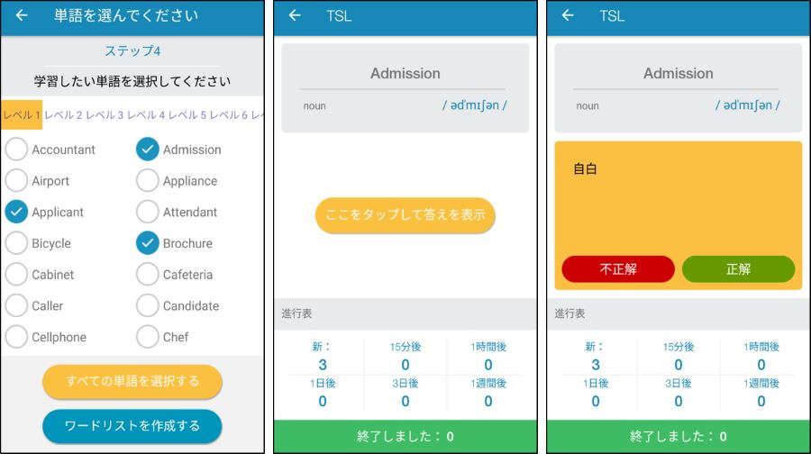Word Learner (Android)