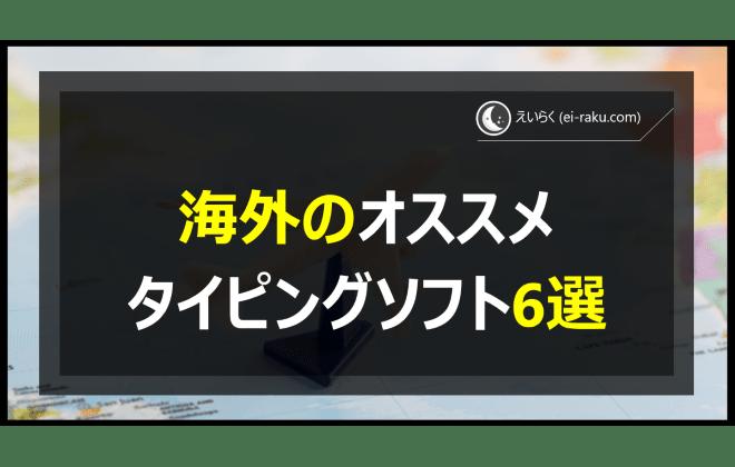 英単語&タイピング&ゲーム! 海外のおすすめソフト6選