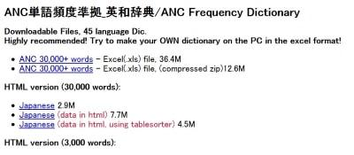 ANC単語頻度準拠_英和辞典