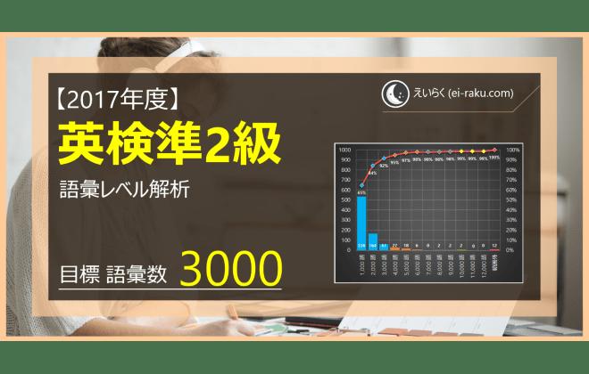 英検準2級の英単語は語彙数3000で92%カバーできる!