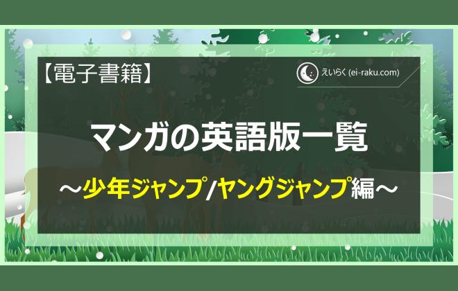 マンガの英語版一覧 ~少年ジャンプ/ヤングジャンプ編~