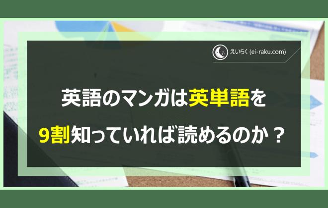英語のマンガは英単語を9割知っていれば読めるのか?