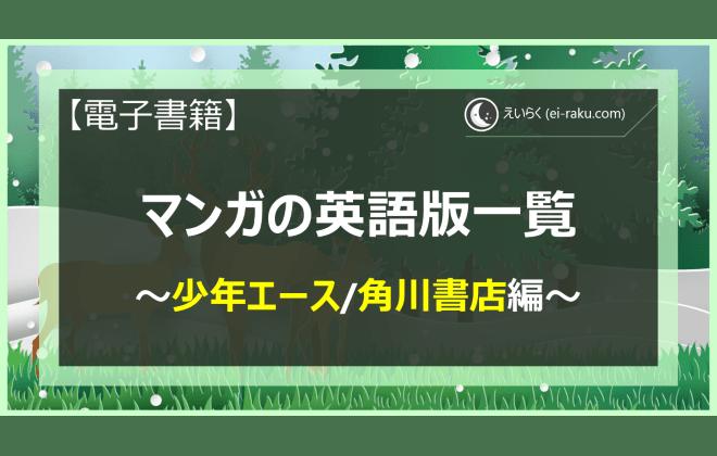マンガの英語版一覧 ~少年エース/角川書店編~