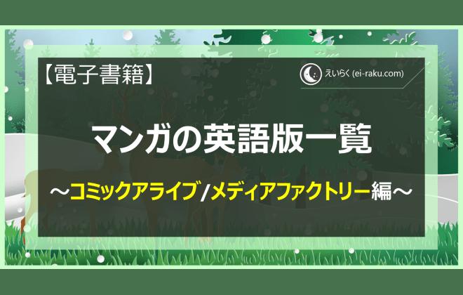 マンガの英語版一覧 ~コミックアライブ/メディアファクトリー編~