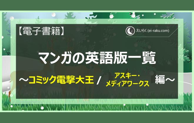 マンガの英語版一覧 ~コミック電撃大王/アスキー・メディアワークス編~