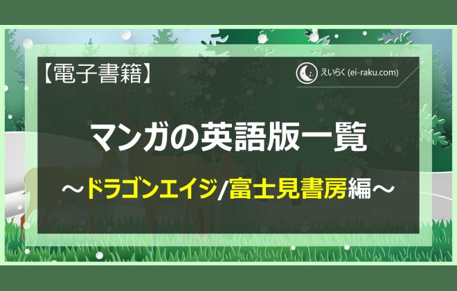 マンガの英語版一覧 ~ドラゴンエイジ/富士見書房編~