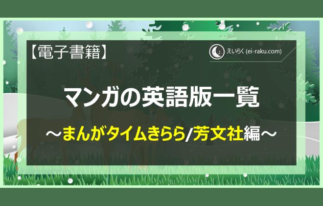 マンガの英語版一覧 ~まんがタイムきらら/芳文社編~