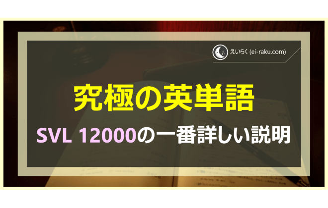 究極の英単語 SVL12000 の一番詳しい説明!!