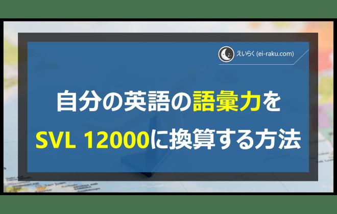 自分の英語の語彙力をSVL 12000に換算する方法