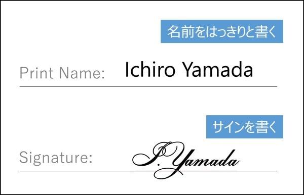 Print NameとSignature