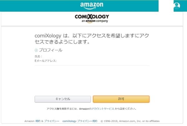 日本Amazonのアカウントでログイン