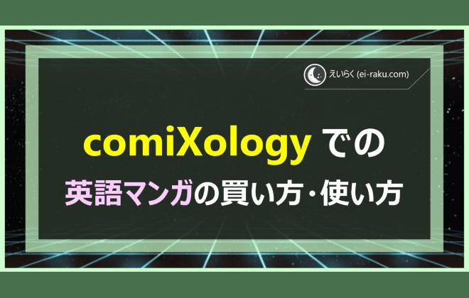 comiXologyでの英語マンガの買い方・使い方