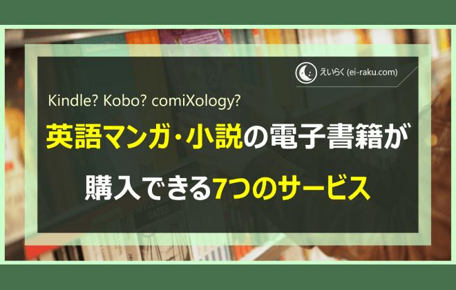 Kindle? Kobo? 英語のマンガ・ライトノベルの電子書籍が購入できる7つのサービス