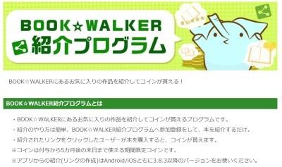 BOOK WALKER紹介プログラム