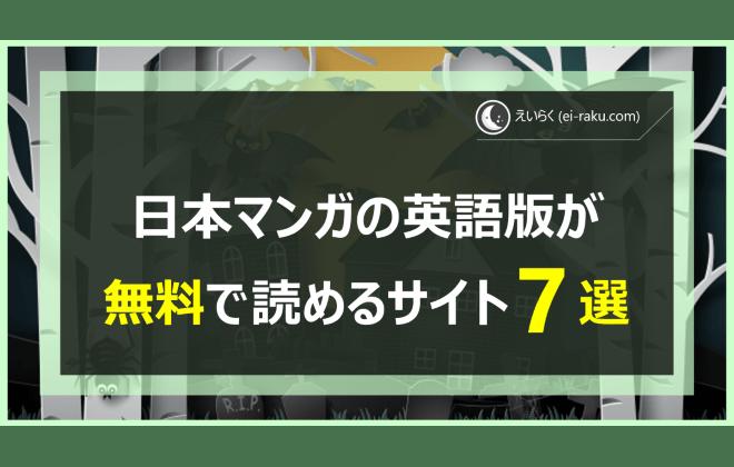【2018年】無料で日本マンガの英語版が読めるサイト7選+α