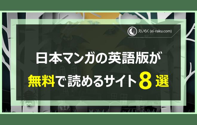 無料で日本マンガの英語版が読めるサイト8選+α