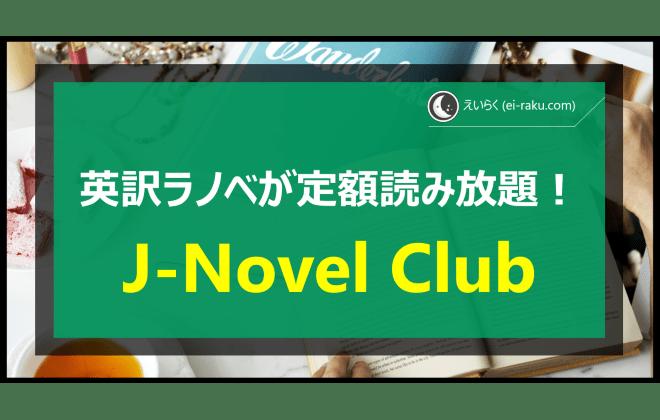 英語のラノベ (ライトノベル) が定額読み放題! J-Novel Clubの利用方法