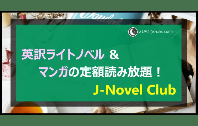 英語のライトノベル & マンガが定額読み放題! J-Novel Clubの利用方法