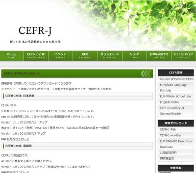 CEFR-J Wordlist
