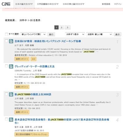 英文をJACET8000で分類するツール