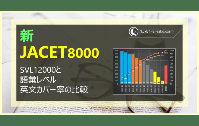 新JACET8000とSVL12000の語彙、英文カバー率の比較