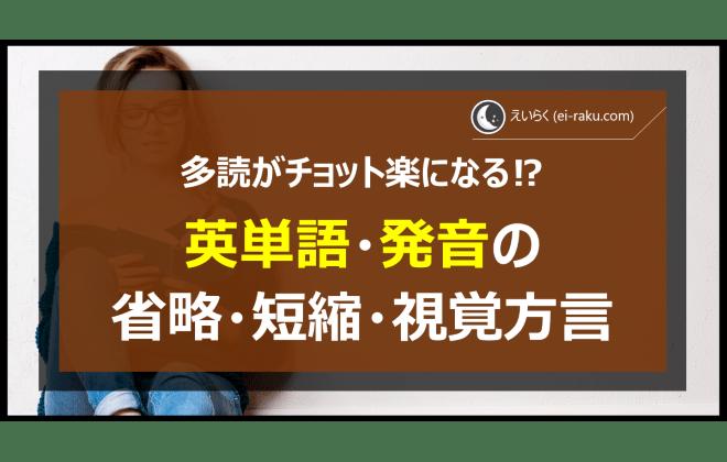 多読が楽になる⁉ 英単語の省略・短縮・視覚方言を知ろう!
