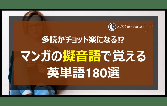 多読が楽になる⁉ 英語マンガの擬音語で覚える英単語 180選