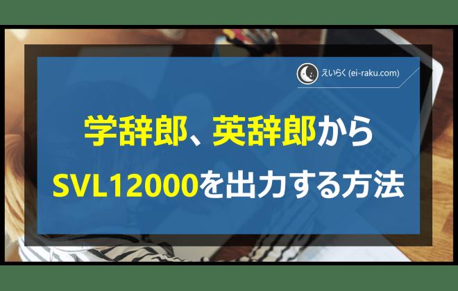 学辞郎、英辞郎からSVLをAnki用ファイルとして出力する方法