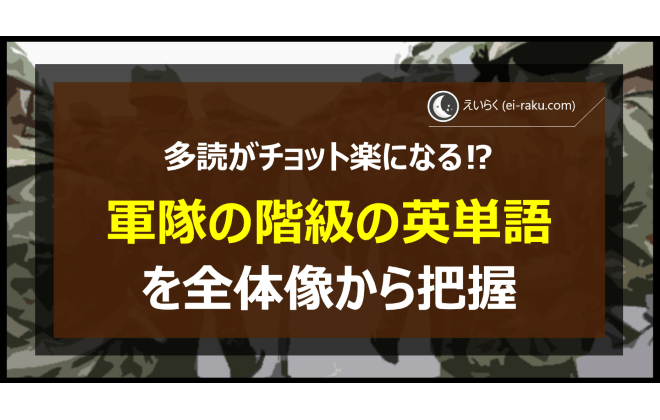 多読が楽になる⁉ 軍隊の階級の英単語を全体像から把握する