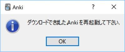 Ankiの音声出力