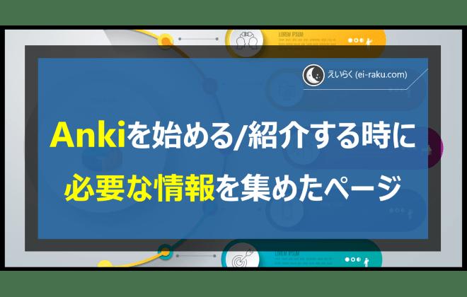 Ankiを始める/紹介する時に必要な情報を集めたページ