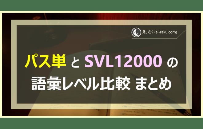 【でる順パス単1~5級】と【SVL12000】の語彙レベル比較