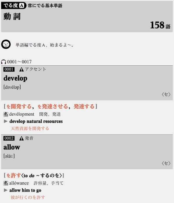 パス単2級の語彙レベル