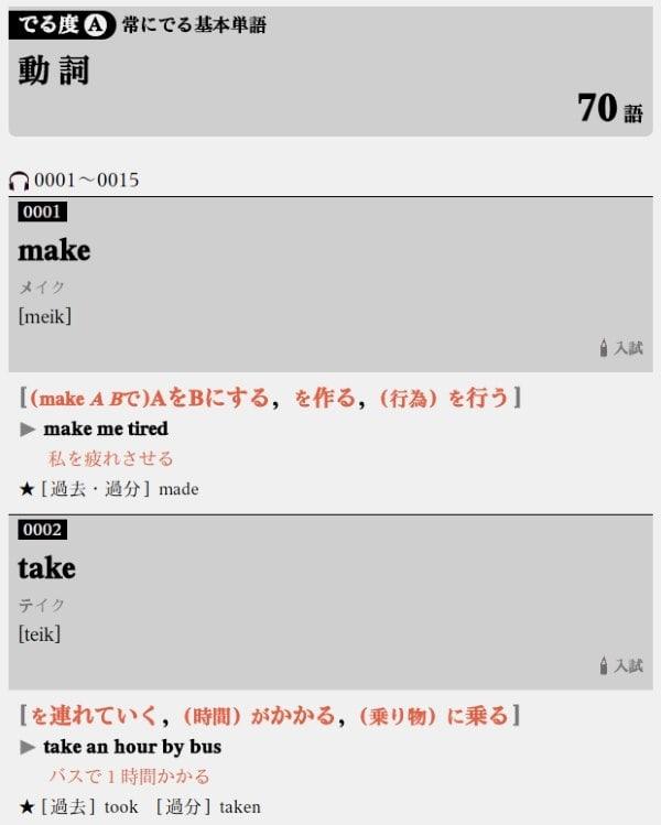 パス単3級の語彙レベル