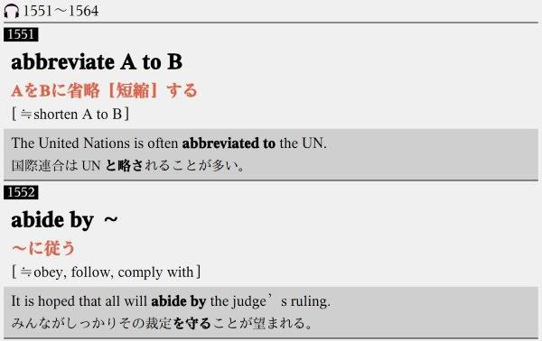 パス単準1級の語彙レベル