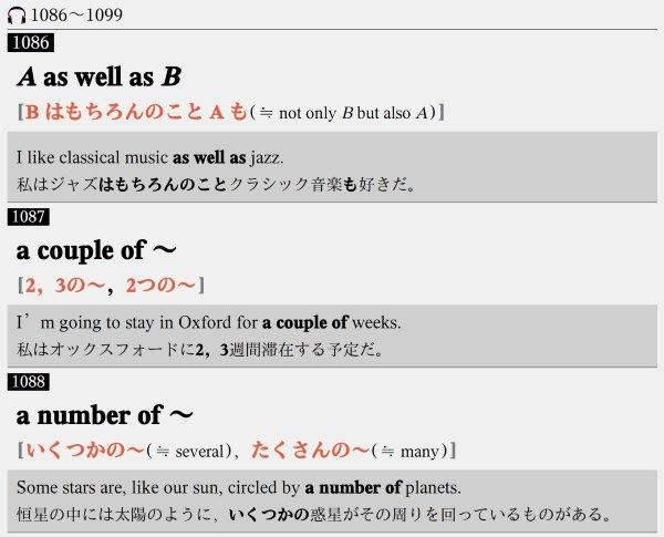 パス単準2級の語彙レベル