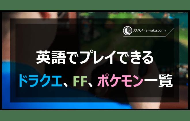 英語でプレイできるドラクエ、FF、ポケモンの一覧