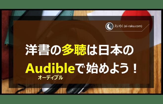 洋書の多聴は日本のAudible (オーディブル) で始めよう!