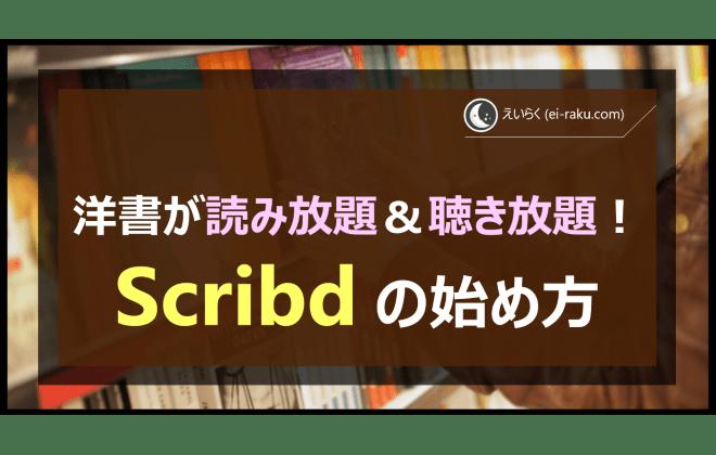 Scribdの始め方と解約方法: 洋書を読み放題・聴き放題する!