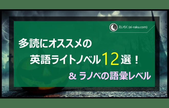 多読にオススメの英語ライトノベル12選 & 語彙レベル