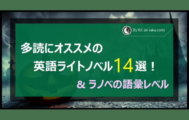 多読にオススメの英語ライトノベル14選 & 語彙レベル