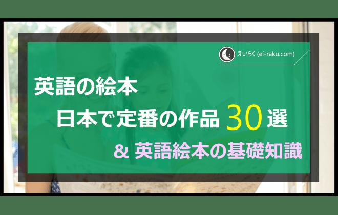 多読にもオススメ! 日本で定番の「英語の絵本」 30選 & 基礎知識
